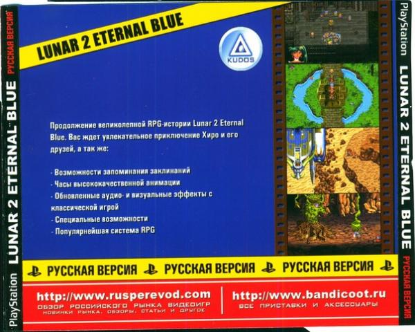 Lunar 2 eternal blue complete скачать торрент
