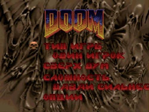 Doom rus