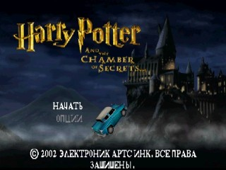 harry potter and the chamber of secrets free pdf