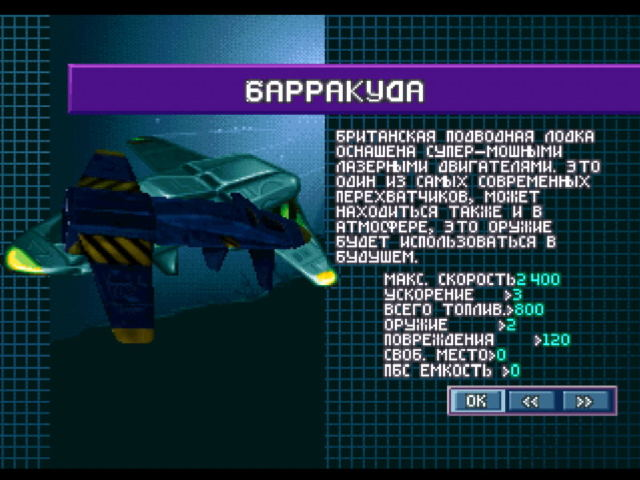 части игры ufo