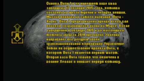Martian Gothic Unification (rus) (Kudos) (SLES-01350) .