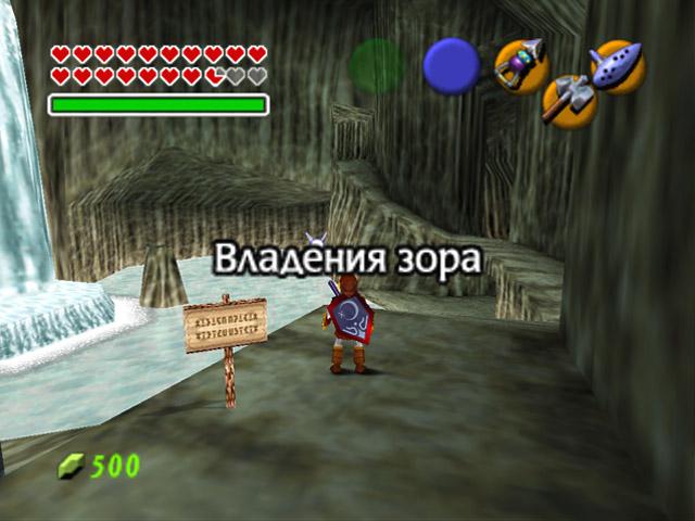 OCARINA TIME GRATUIT TÉLÉCHARGER OF ZELDA N64