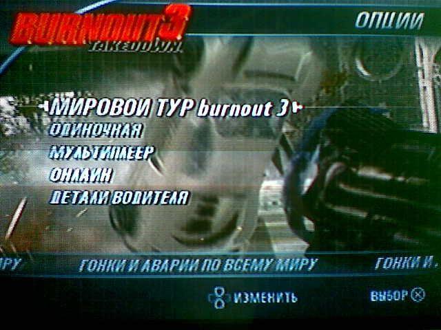 Burnout 3: Takedown (rus, eng) (SLUS-21050) — Sony Playstation 2