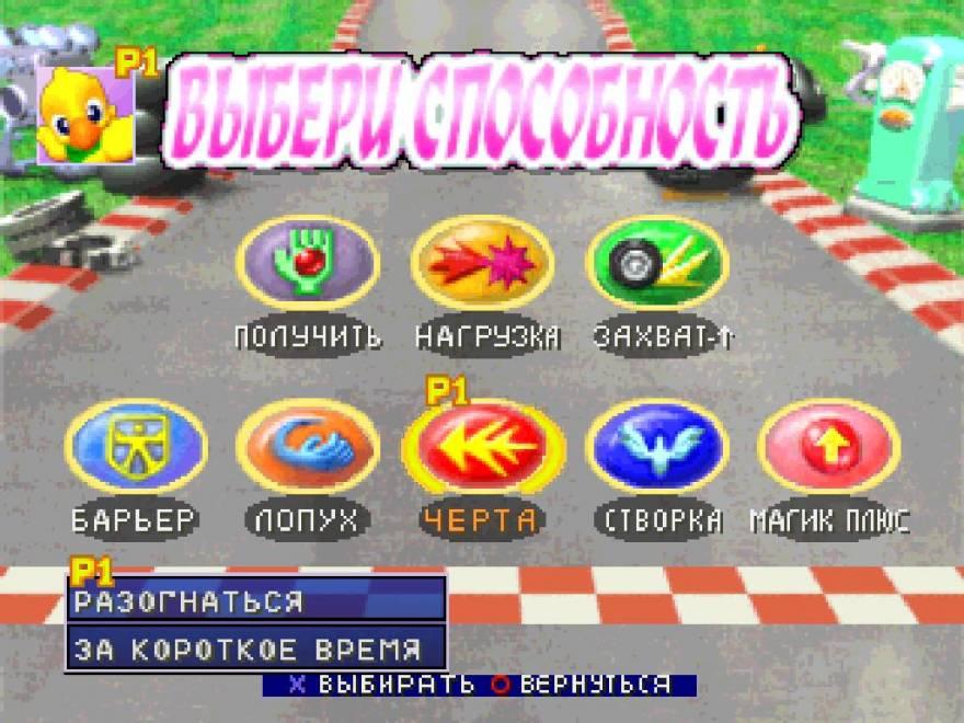Chocobo Racing Psx Torrent Free Download