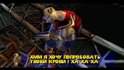 Gekido: Urban Fighters (psp) (rus) (Paradox) (SLES-01241)