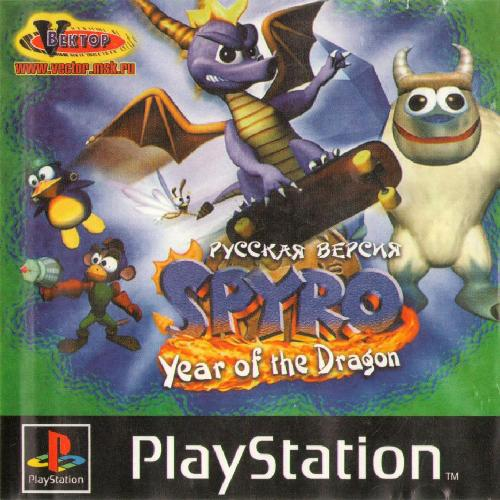 spyro the dragon 3 year of the dragon (usa) psx iso download