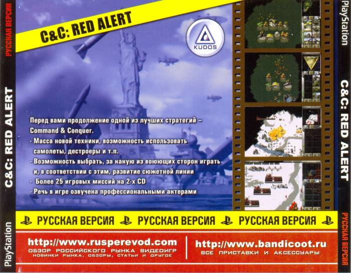 command conquer red alert код регистрации