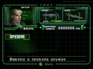 Dino Crisis 2 (psp) (rus) (Electronic Pirates+Акелла) (SLUS