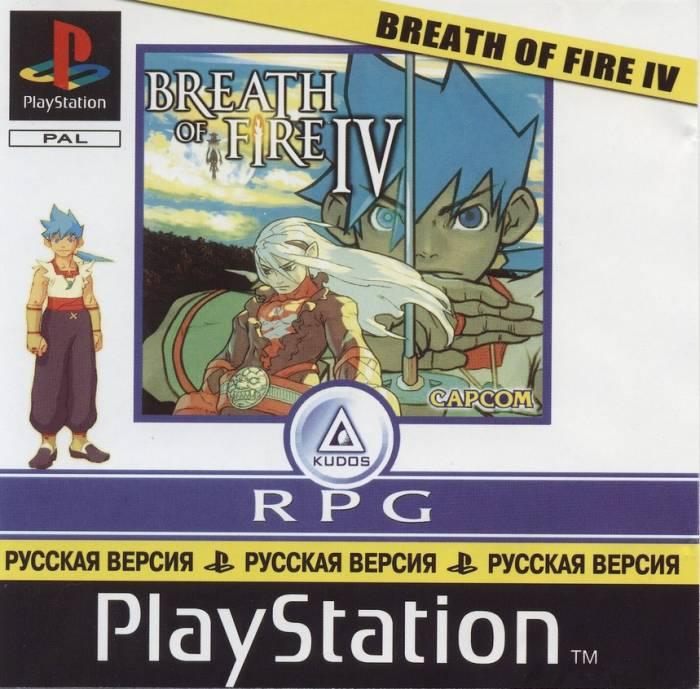 Breath of fire™ iv (ps3™/psp®/ps vita) on ps3, ps vita.