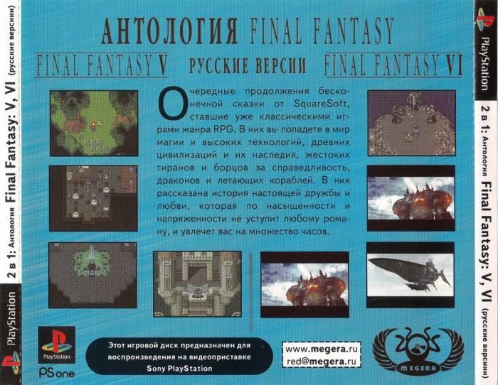 Final fantasy origins psp rus скачать торрент