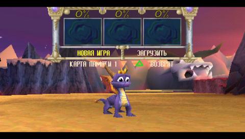 Spyro 2: Ripto's Rage (psp) (rus) (Vector) (SCUS-94425