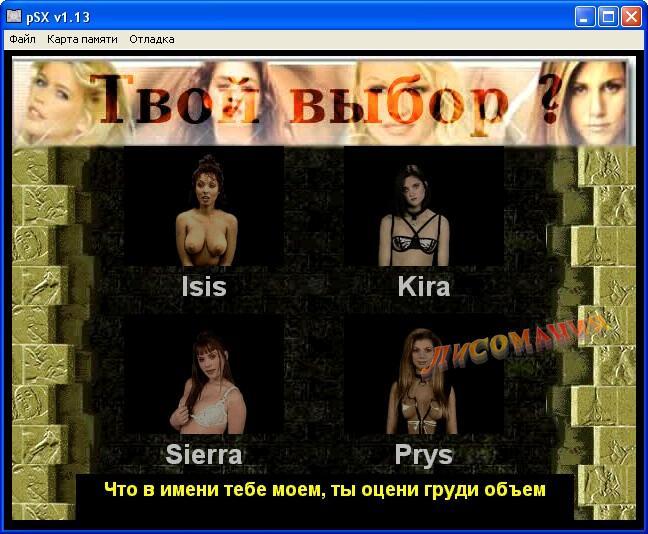 igra-dlya-muzhikov-erotika-23